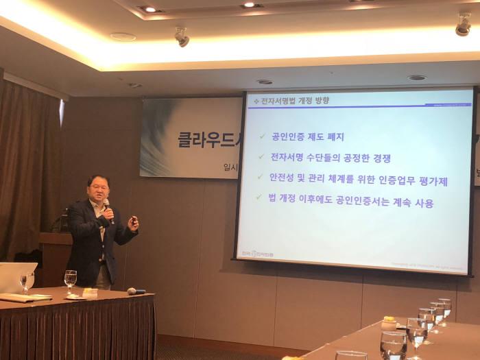 한국전자인증, 클라우드기반 전자서명으로 디지털 서명 혁신 이끈다