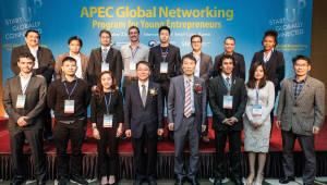 중진공 'APEC 청년기업가 글로벌 네트워크 컨퍼런스'개최