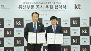 KT, 2019광주세계수영선수권대회 통신 부문 공식 후원 협약