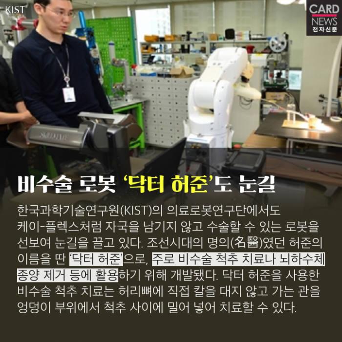 [카드뉴스]미래 수술실 '로봇명의(名醫)'