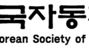 車공학회, 보쉬와 내연기관 기술·정책 전략 공동 워크숍 개최