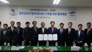 오창과학산업단지관리공단, 삼성증권과 오창CEO포럼 운영 협약