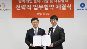 한국후지쯔, 씨아이테크와 전략적 파트너십 체결