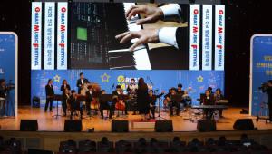 SK이노베이션 후원 발달장애인 음악축제 성황리 열려