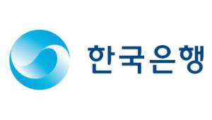 한국은행, 30일 '2018년 금융IT 컨퍼런스' 개최