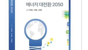공무원과 기자들이 펴낸 에너지 이야기...'에너지 대전환 2050' 출간