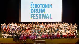 삼성생명, '2018 세로토닌 드럼페스티벌' 개최