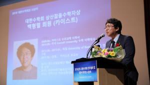 백형렬 KAIST 교수, '2018 상산 젊은수학자 상'수상