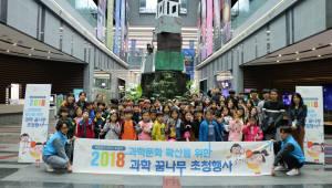 국립광주과학관, 과학문화 소외지역 학생 초청행사 개최
