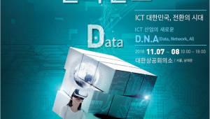 2019 ICT 산업전망컨퍼런스, '10대 이슈' 발표