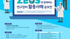 기초지원연, ZEUS와 함께하는 연구장비 활용사례 공모전 개최