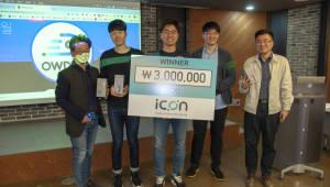 애드포스 인사이트, 불금의 아이콘 데모데이 성황리 개최