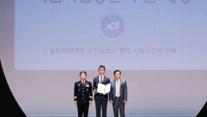 ADT캡스, '제3회 대한민국 범죄예방 대상' 기업사회공헌부문 3년 연속 수상
