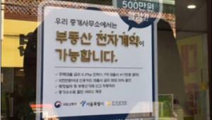 """[2018 국정감사]국토부 """"투기과열지구에 부동산전자계약 의무화 검토"""""""
