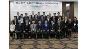한·중·일 표준화기구, 스마트시티·지능형교통시스템 표준 개발 논의