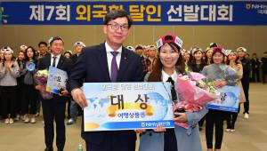 농협은행, 제7회 외국환 달인 선발대회 개최