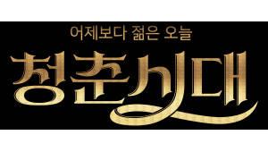 케이블TV, VoD 시니어 특별관 '청춘시대' 론칭