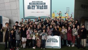 삼성카드, 세대공감 글쓰기 캠페인 출간 기념회