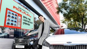 기아차, 렌터카 신차교환·카셰어링 서비스 11월 론칭