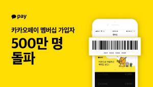 카카오페이 멤버십, 가입자 500만 명 돌파