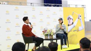 KB금융, '전인지 선수와 함께하는 토크콘서트 개최