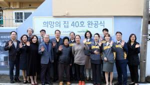 KB손보, 대전시 동구서 '희망의 집 40호' 완공식 개최