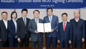 신한은행, 아꾸라꾸와 디지털 제휴사업 추진