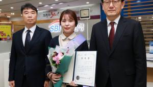 SBI저축은행 직원, 금감원으로부터 '전기통신금융사기 피해예방' 우수 사례 선정