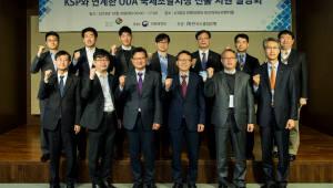 수은, 'KSP와 연계한 ODA 국제조달시장 진출 지원 설명회' 개최