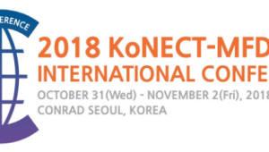 아시아 최대 국제 임상시험 컨퍼런스 개최