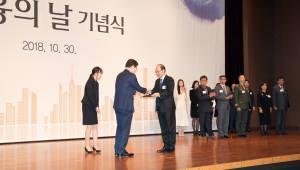 JB전북銀, '제3회 금융의 날'서 국무총리 표창 수상