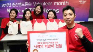 한국존슨앤드존슨, '사랑의 턱받이' 어린이재활병원 기부