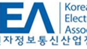 KEA, 전자제품 순환경제 국제 표준화 초석 다진다