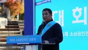 제3회 대한민국 소상공인 주간 개막... 기능경진대회, 프리마켓 등 개최