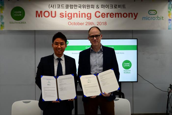 서정봉 코드클럽한국위원회 사무국장(왼쪽)과 가레트 스토크데일 마이크로비트재단 최고경영자(CEO)가 전략적 파트너십(MOU)을 체결하고 기념촬영했다.