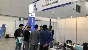 한국델켐, KOAA쇼에 참가…CAD기반 3차원측정 솔루션 '파워인스펙트' 출품