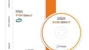소프트위드솔루션 '크로스넷 V4.0', GS인증 1등급 인증
