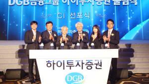 DGB금융, 하이투자증권 출범식 개최