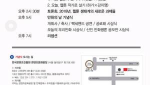 한국만화가협회, 제18회 '만화의 날' 행사 내달 3일 개최