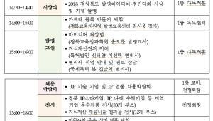 특허청, 31일 '2018 경북 지식재산 페스티벌' 개최