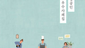 소상공인시장진흥공단, 2018 경영교육 우수사례집 발간