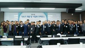연구개발특구진흥재단, 중이온가속기 사업화 논의 장 마련