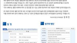 생명연, 유전자가위 기술 주제로 '제2차 아시아 포럼' 개최