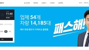 제주패스, 한국 1호 렌터카 OTA플랫폼으로 해외 노크