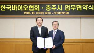 한국바이오협회-충주시, 바이오헬스 클러스터 사업 협약