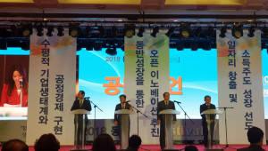 대·중소 '개방형 상생협력' 본격화... 2018 동반성장주간 개막