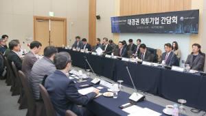 산업부, 대구·경북지역 '제3회 외국인 투자 카라반'