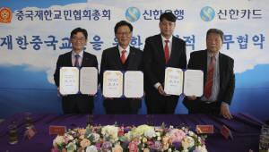 신한銀, 신한카드·중국재한교민협회총회와 업무협약