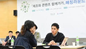 무역협회, 전통 제조업-콘텐츠 기업 융합 위한 매칭상담회 개최