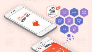 갤럭시아컴즈, 머니트리 앱 대규모 업데이트